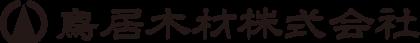 鳥居木材株式会社
