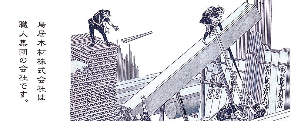 鳥居木材株式会社は職人集団の会社です。